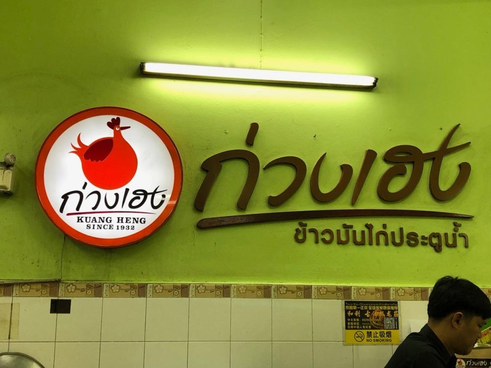 Kuang Heng Chicken Rice